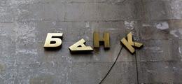 : В банках-пылесосах исчезли вклады на 100 миллиардов рублей