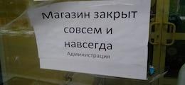 : На Россию надвигается цунами банкротств: Каждый третий бизнес оказался неплатежеспособен