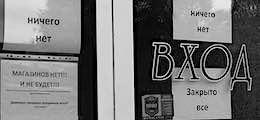 Малый бизнес увяз в беспросветной рецессии