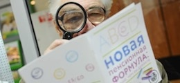Пенсионные накопления россиян заморозят еще на три года
