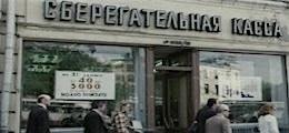 Экономист анонсировал глубокий кризис вРоссии